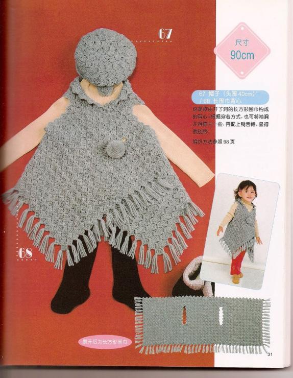 Вязание накидки спицами девочке 83