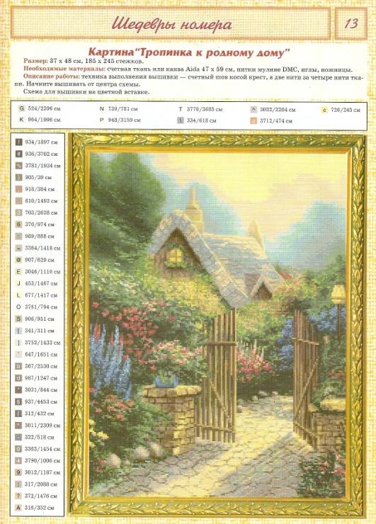 Вышивка тропинка к родному дому 16
