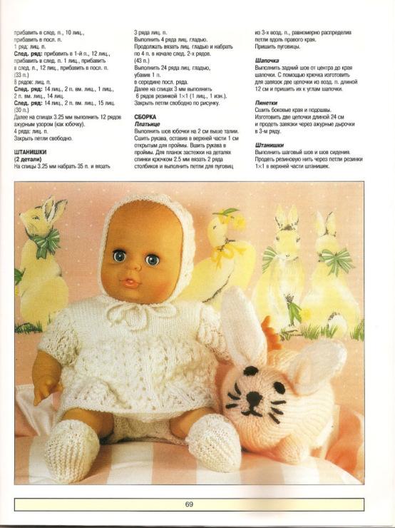 Как связать кукле кофту крючком фото