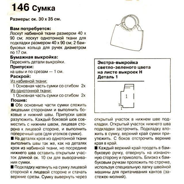 Как сшить сумку с деревянными ручками своими руками выкройки 83