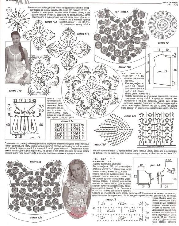 Журнал мод схемы для вязания 180