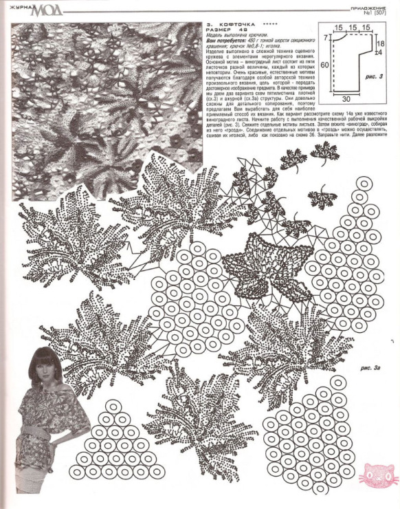 Кофточки Мотив ирландского Бисер Вк Обозначение в схеме Кардиган вязание крючком схема и описание