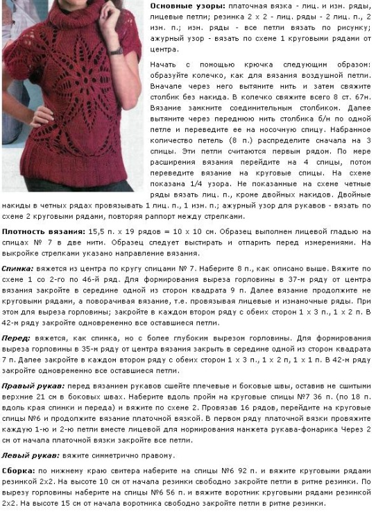 Перевод картинки для вязания 855
