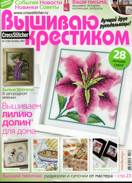 Вышивка крестиком журнал смотреть