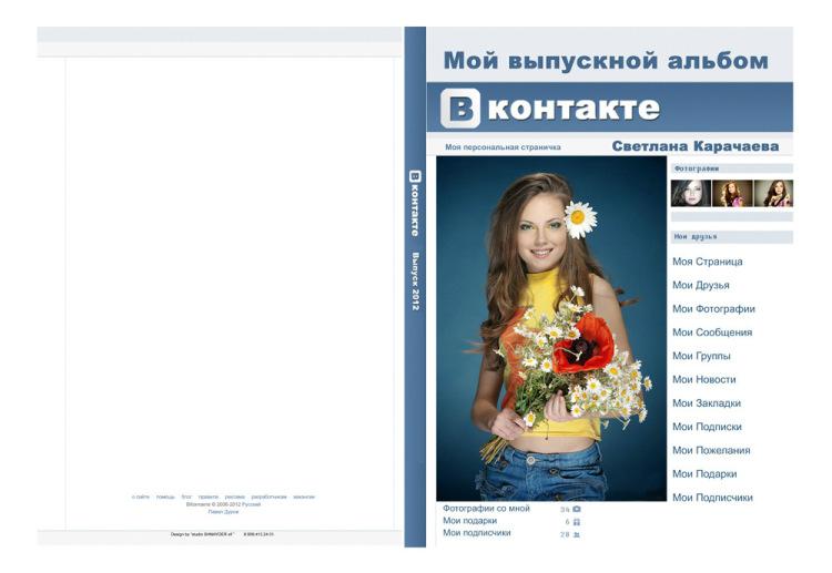 Как сделать обложку на альбом вконтакте