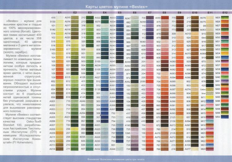 Палитра цвета ниток для вышивки