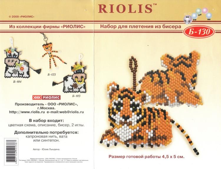 Схемы плетения из бисера тигра