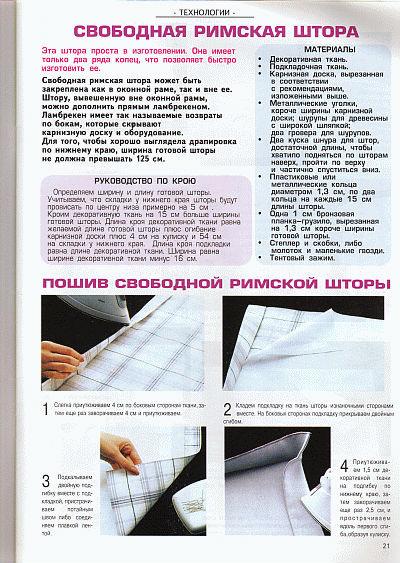 Как сшить римскую штору инструкция фото