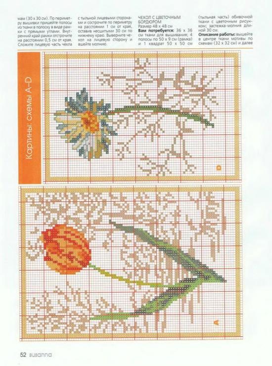 Схемы вышивок журнал сюзанна